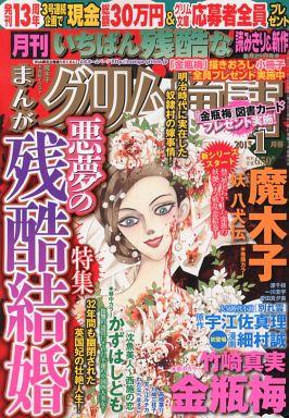 【中古】コミック雑誌 まんがグリム童話 2013年1月号