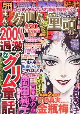 【中古】コミック雑誌 まんがグリム童話 2013年6月号