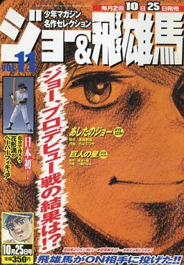 【中古】コミック雑誌 ジョー&飛雄馬 2002年10月25日号 Vol.11