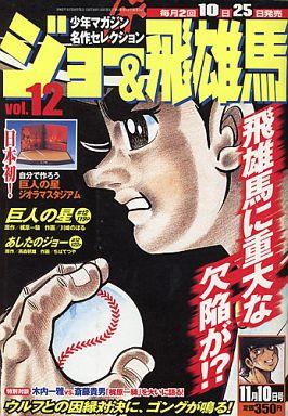 【中古】コミック雑誌 ジョー&飛雄馬 2002年11月10日号 Vol.12