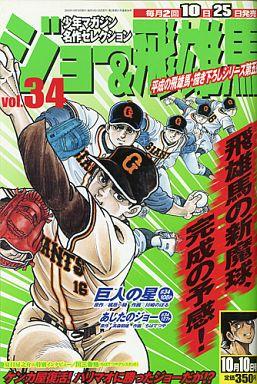 【中古】コミック雑誌 ジョー&飛雄馬 2003年10月10日号 Vol.34