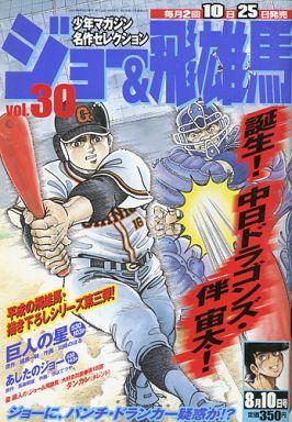 【中古】コミック雑誌 ジョー&飛雄馬 2003年8月10日号 Vol.30