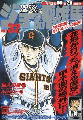 【中古】コミック雑誌 ジョー&飛雄馬 2003年9月10日号 Vol.32