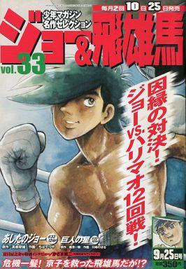 【中古】コミック雑誌 ジョー&飛雄馬 2003年9月25日号 Vol.33