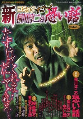 【中古】コミック雑誌 新 コミック 稲川淳二のすご?く怖い話