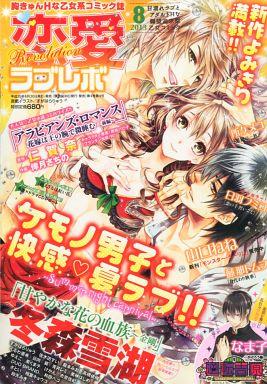 【中古】コミック雑誌 恋愛Revolution 2013年8月号 ラブレボ