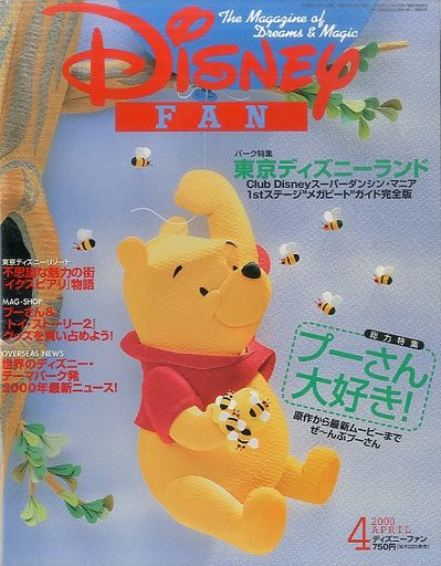【中古】アニメ雑誌 Disney FAN 2000年4月号 ディズニーファン