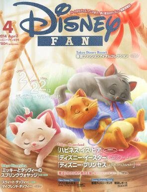 【中古】アニメ雑誌 Disney FAN 2014年4月号 ディズニーファン