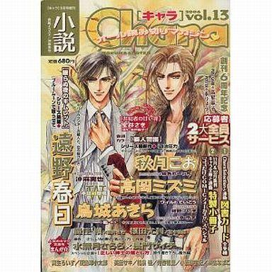 【中古】BOYS系雑誌 小説Chara vol.13