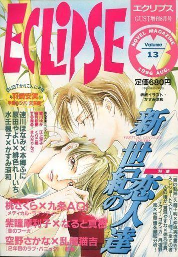 【中古】BOYS系雑誌 小説エクリプス1996/8
