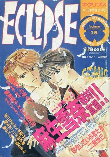 【中古】BOYS系雑誌 小説エクリプス1996/12