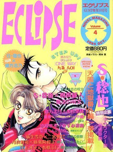 【中古】BOYS系雑誌 小説エクリプス1994/10