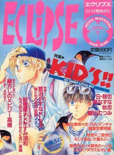 【中古】BOYS系雑誌 小説エクリプス1995/6