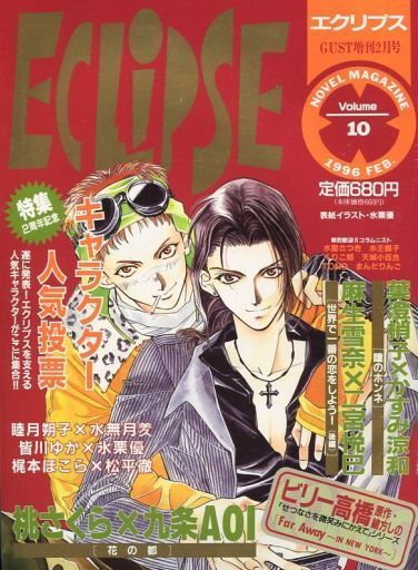 【中古】BOYS系雑誌 小説エクリプス1996/2
