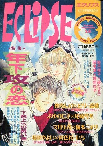 【中古】BOYS系雑誌 小説エクリプス 1997/2 vol.16