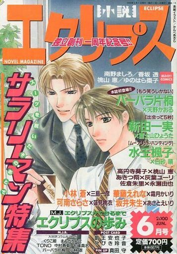 【中古】BOYS系雑誌 小説エクリプス 2000/6