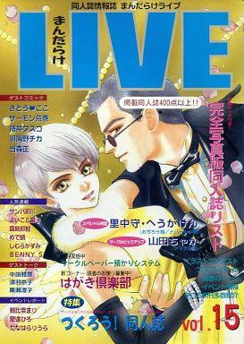 【中古】BOYS系雑誌 まんだらけLIVE vol.15