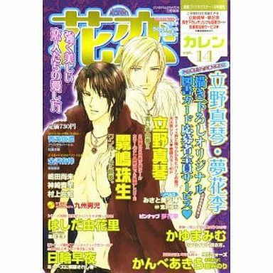 花恋 vol.14