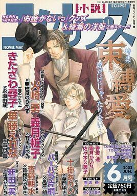 【中古】BOYS系雑誌 小説エクリプス 2002/6