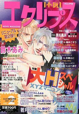 【中古】BOYS系雑誌 小説エクリプス VOL.2 1997/6