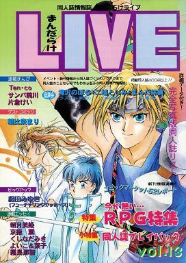 【中古】BOYS系雑誌 まんだらけLIVE vol.13