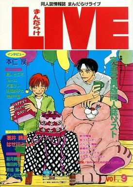 【中古】BOYS系雑誌 まんだらけLIVE vol.9