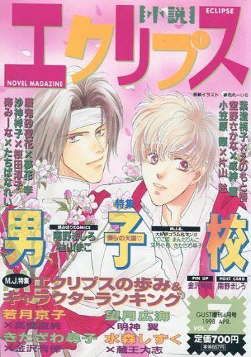 【中古】BOYS系雑誌 小説エクリプス 1998年4月号 VOL.7