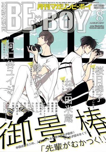 【中古】BOYS系雑誌 MAGAZINE BE×BOY 2017年8月号