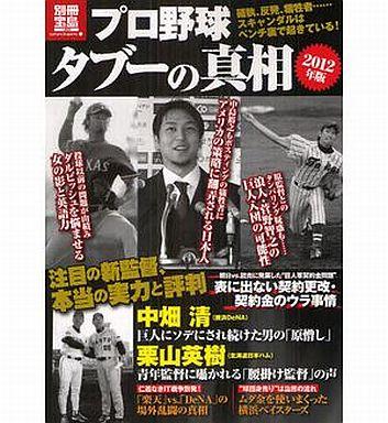 【中古】別冊宝島 別冊宝島1868 プロ野球タブーの真相 2012年版