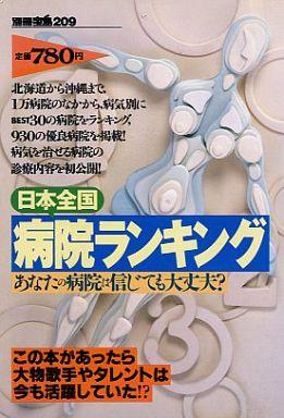 【中古】別冊宝島 別冊宝島209 日本全国病院ランキング