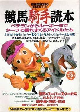 【中古】別冊宝島 別冊宝島 290 競馬騎手読本