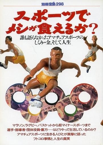【中古】別冊宝島 別冊宝島298 スポーツでメシが食えるか?