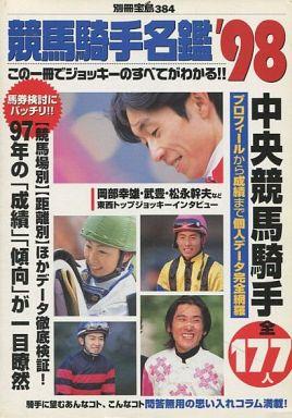 【中古】別冊宝島 別冊宝島384 競馬騎手名鑑 '98