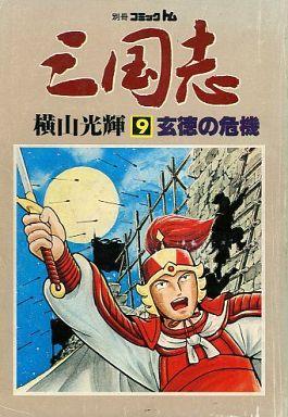 【中古】レトロ雑誌 別冊コミックトム 三国志 9 玄徳の危機