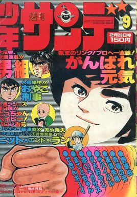 【中古】レトロ雑誌 週刊少年サンデー 1978年2月26日号 9