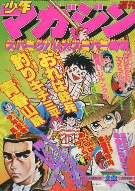 【中古】レトロ雑誌 週刊少年マガジン 1978年3月19日号 12