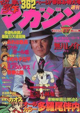 【中古】レトロ雑誌 週刊少年マガジン 1978年4月23日号 17