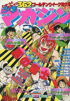 【中古】レトロ雑誌 週刊少年マガジン 1978年5月28日号 22