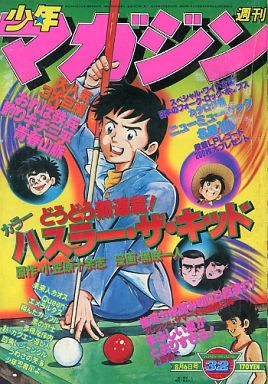 【中古】レトロ雑誌 週刊少年マガジン 1978年8月6日号 32
