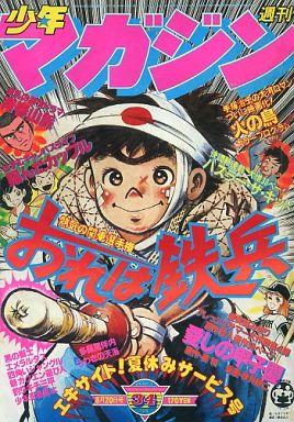 【中古】レトロ雑誌 週刊少年マガジン 1978年8月20日号 34