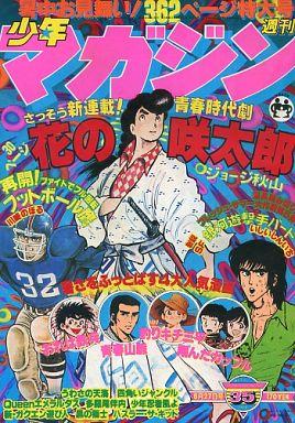 【中古】レトロ雑誌 週刊少年マガジン 1978年8月27日号 35