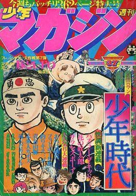 【中古】レトロ雑誌 週刊少年マガジン 1978年9月10日号 37