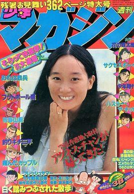 【中古】レトロ雑誌 週刊少年マガジン 1978年9月17日号 38