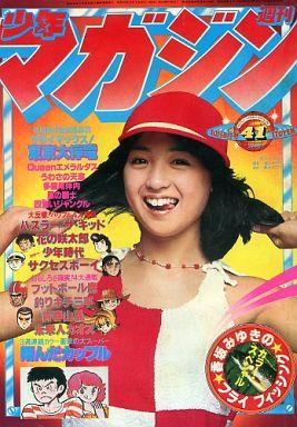 【中古】レトロ雑誌 週刊少年マガジン 1978年10月8日号 41