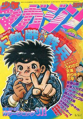 【中古】レトロ雑誌 週刊少年マガジン 1978年10月15日号 42