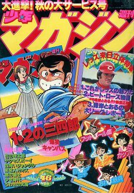 【中古】レトロ雑誌 週刊少年マガジン 1978年11月12日号 46