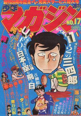 【中古】 週刊少年マガジン 1979年4月22日号 17