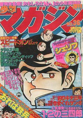 【中古】 週刊少年マガジン 1979年9月2日号 36