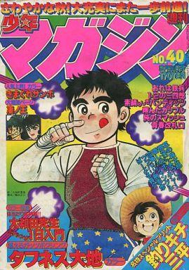 【中古】 週刊少年マガジン 1979年9月30日号 40