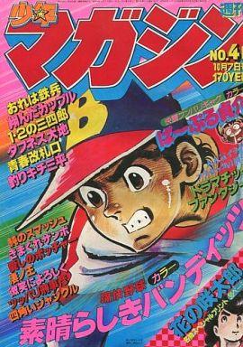 【中古】 週刊少年マガジン 1979年10月7日号 41